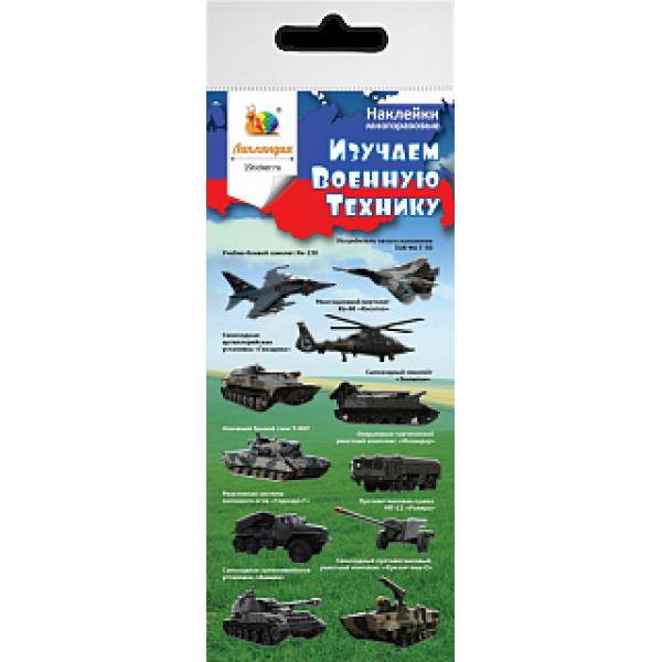 28354 ЛИПЛЯНДИЯ Набор наклеек Военная техника