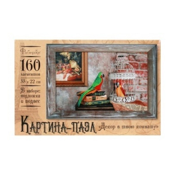 3701 Фаберже Пазл Пиратские попугаи 160 эл.