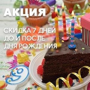 Скидка к дню рождения