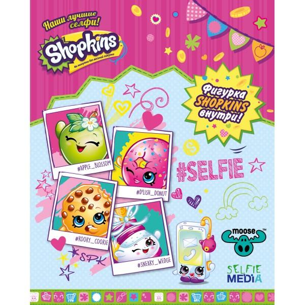 Настольная игра Shopkins Наши лучшие селфи 40321 SELFIE MEDIA