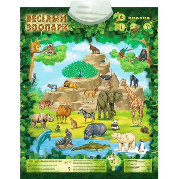 PL-06-ZOO Знаток Электронный звуковой плакат Весёлый зоопарк