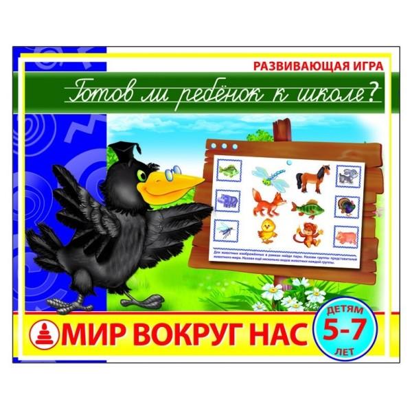 С-926m РАДУГА Развивающая игра Готов ли ребенок к школе - Мир вокруг нас