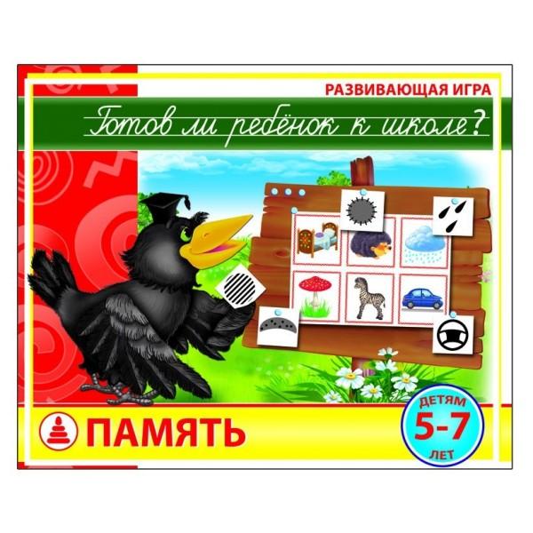 С-930m РАДУГА Развивающая игра Готов ли ребенок к школе - Память