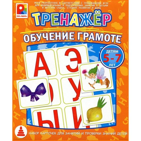 С-967mРАДУГА Развивающая игра Тренажер - Обучение грамоте