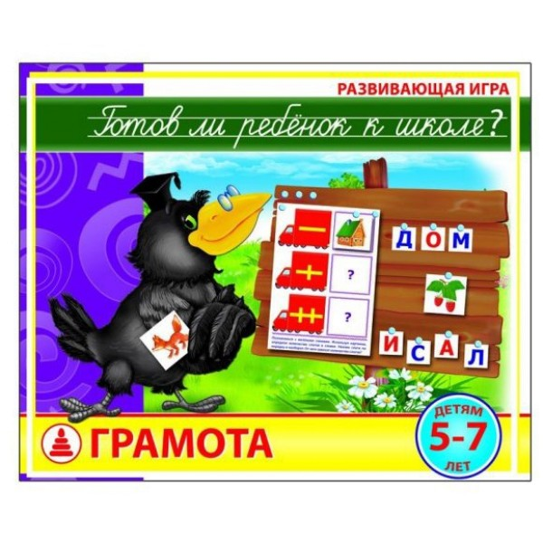 С-932m РАДУГА  Развивающая игра Готов ли ребенок к школе - Грамота