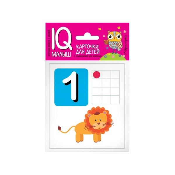 64506m АЙРИС-ПРЕСС Обучающие карточки Умный малыш Считаем от 1 до 12