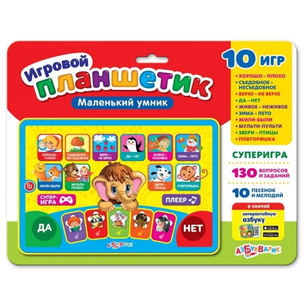 Игровой планшетик Маленький умник, 4680019281087 Азбукварик