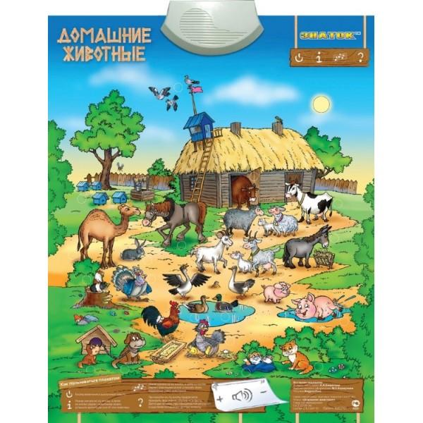 Электронный звуковой плакат Домашние животные PL-10-ZH ЗНАТОК