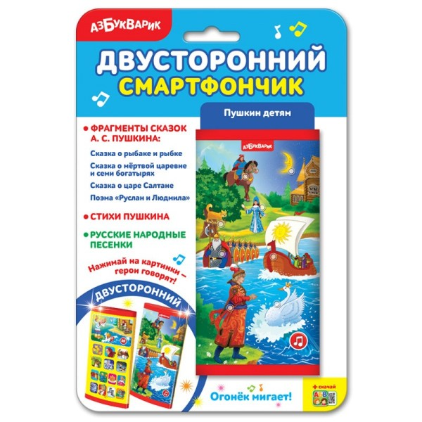 Двусторонний смартфончик Пушкин детям, 4680019282589 Азбукварик