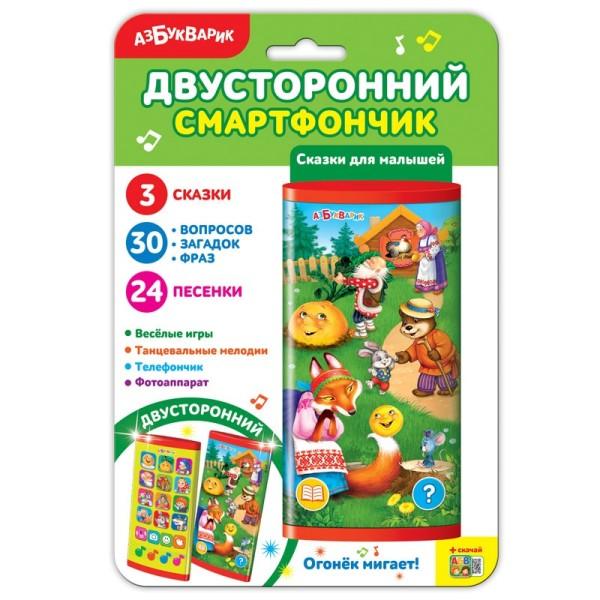 Игрушка Двусторонний смартфончик Сказки для малышей 4680019281926