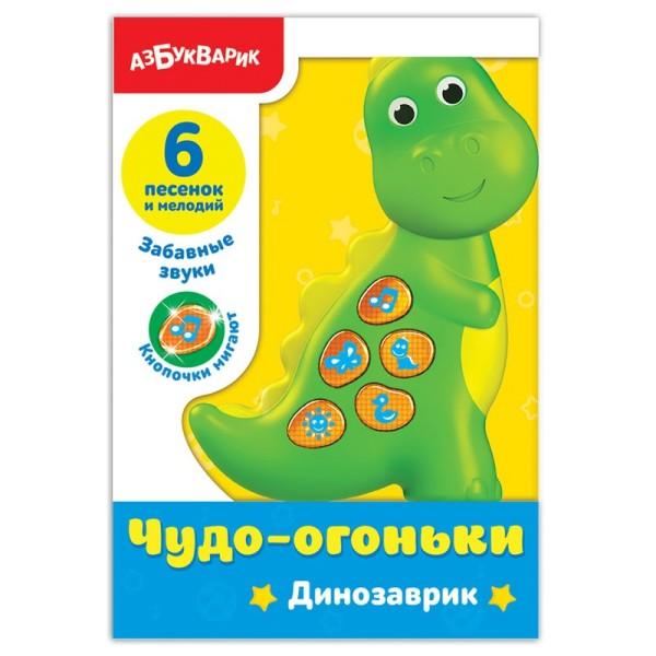 Звуковой плакат Динозаврик Чудо-огоньки 4680019282121 Азбукварик