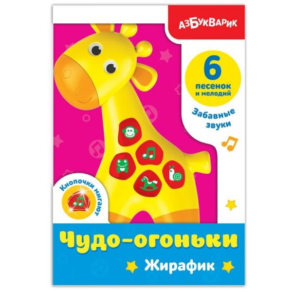 Звуковой плакат Жирафик Чудо-огоньки 4680019282138 Азбукварик