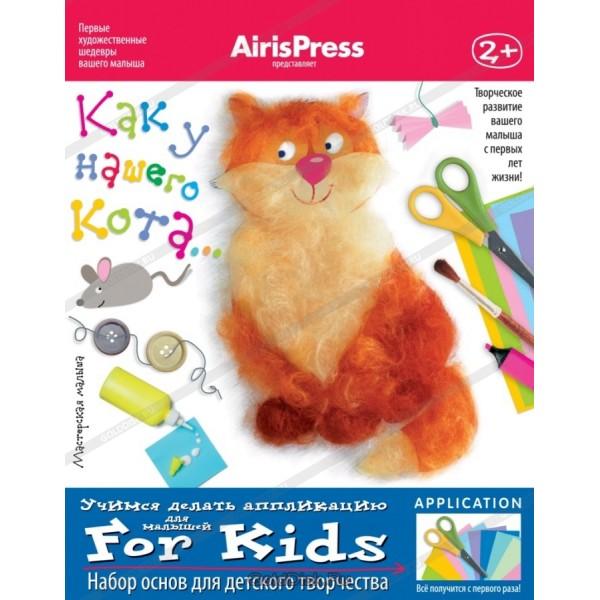 Набор для творчества Мастерская малыша. Как у нашего кота, 55443 АЙРИС-ПРЕСС