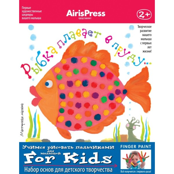 Набор для творчества Мастерская малыша. Рыбка плавает в пруду 2+ 55467 АЙРИС-ПРЕСС