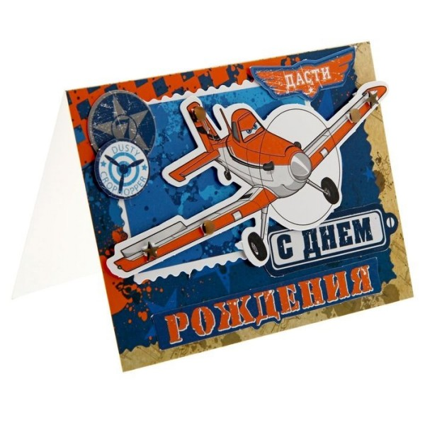 Открытка подарочная хэнд-мэйдС Днем Рождения !Самолеты, 1135355 Disney