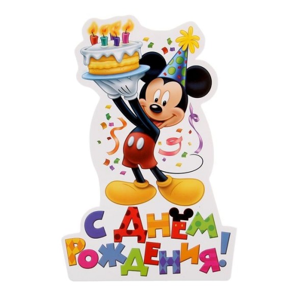 Открытка формовая С днем рождения!, Микки Маус, 1161069 Disney