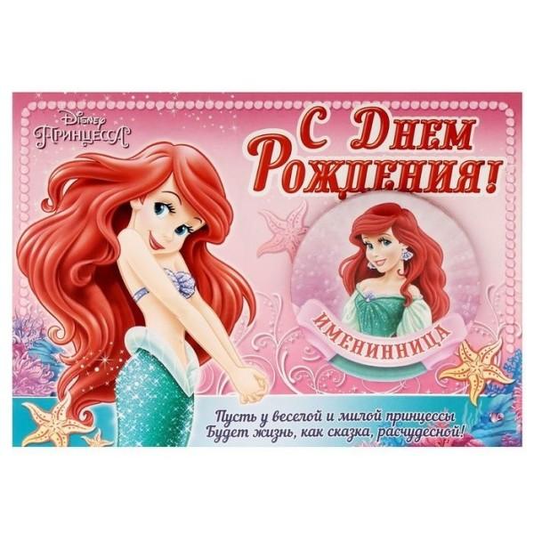 Открытка со значком Именинница, Принцессы: Русалочка, 1646439 Disney
