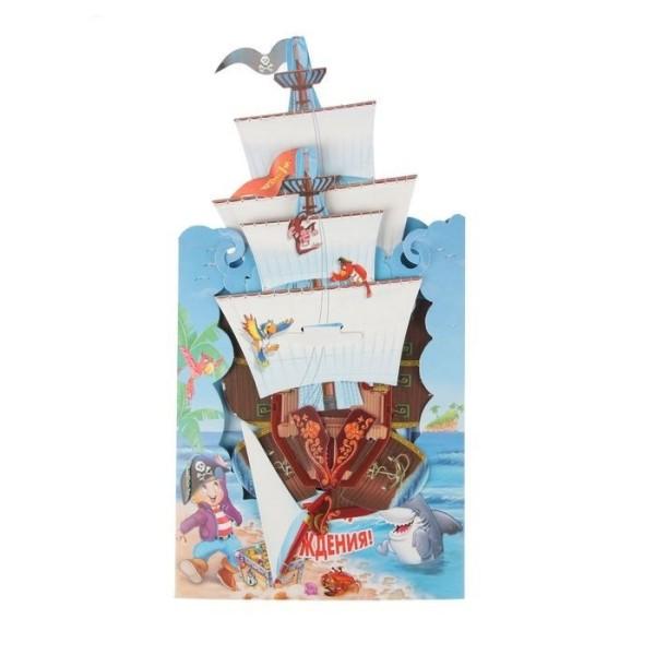 Открытка трёхмерная С Днем Рождения пираты, 2678263 Дарите Счастье