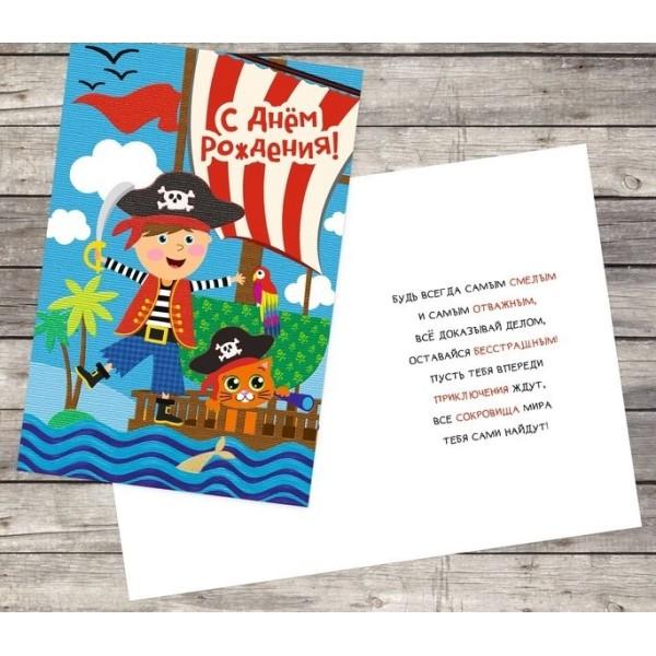 Открытка поздравительная детская «С днём рождения», пират, Дарите Счастье