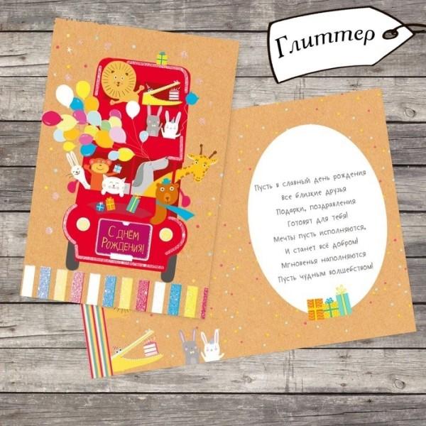 Открытка поздравительная детская с глиттером «С днём рождения», весёлая компания, 3101891 Дарите Счастье