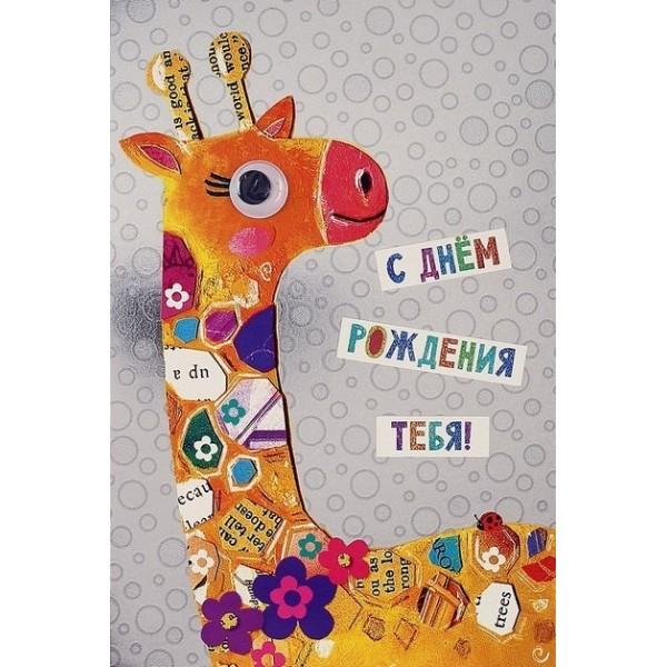 Открытка С Днём Рождения тебя! жираф; детская, 3989030 Арт и Дизайн