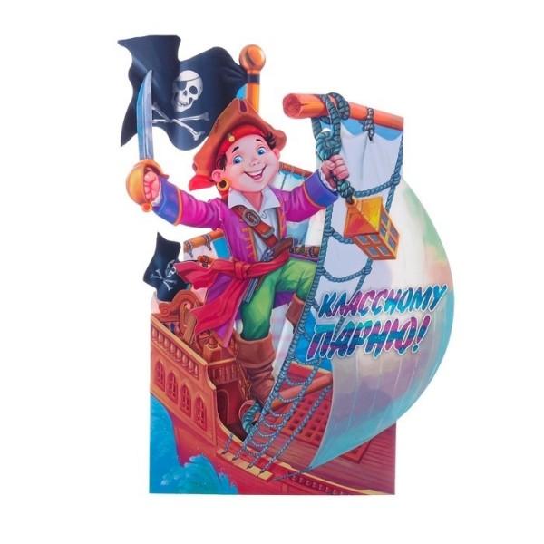 Открытка трёхмерная Классному парню! пират; детская, 4157086 Гранд Дизайн
