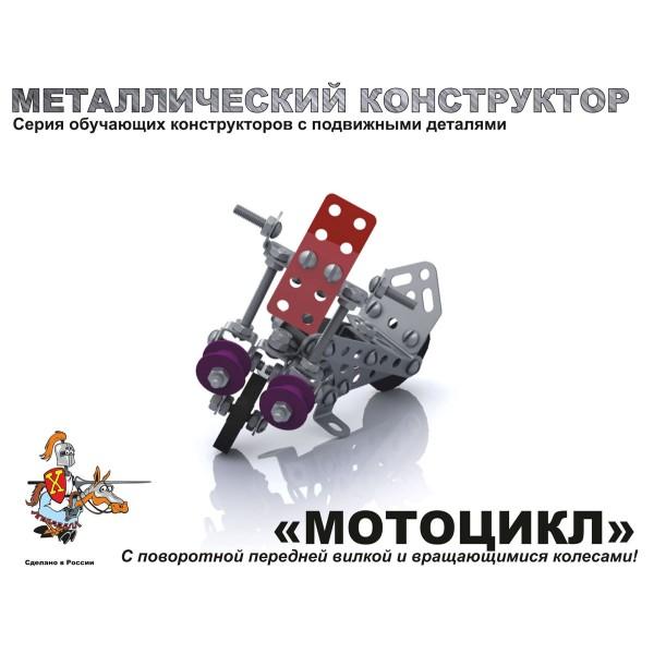 Детский металлический конструктор Мотоцикл2027m Десятое Королевство