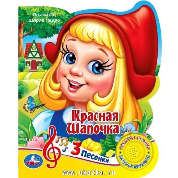 Книга Красная шапочка Союзмультфильм 9785506030256 Умка