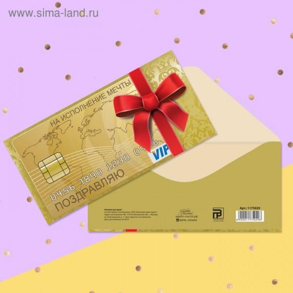 Конверт для денег Поздравляю золотая карта на исполнение мечты 1175029 Дарите счастье