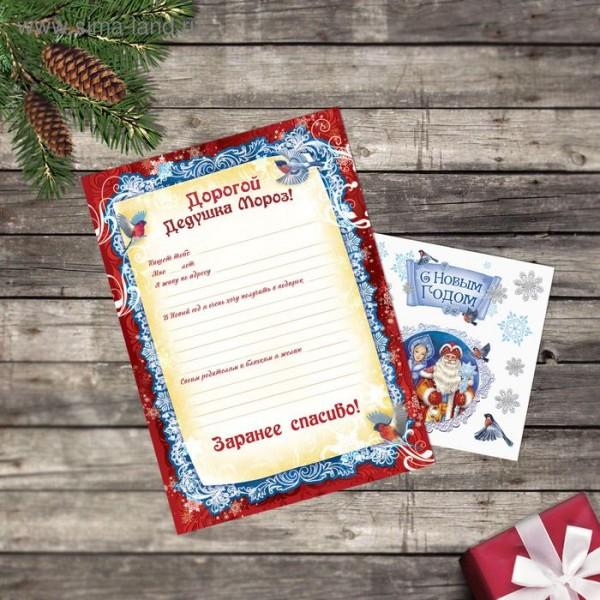 Письмо Деду Морозу с наклейками Дед Мороз 2400434 Зимнее волшебство