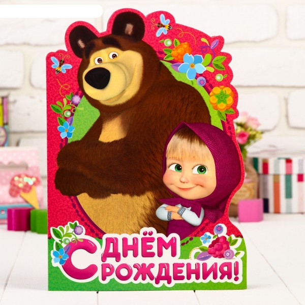 Открытка-гигант С Днем Рождения! Маша и Медведь 3635996