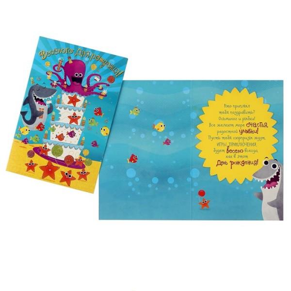Открытка Весёлого Дня Рождения! подводный мир детская 3989036