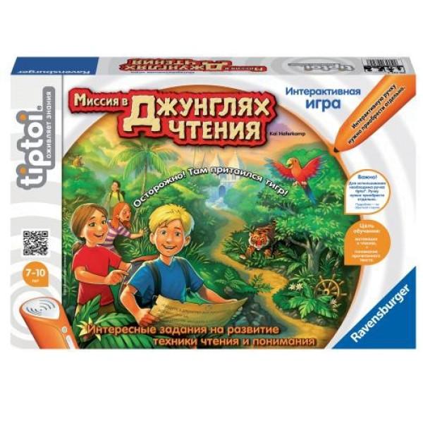 Интерактивная обучающая игра Tiptoi Миссия в джунглях чтения 7257u Ravensburger
