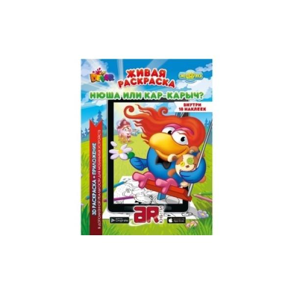 3d-012 Devar kids Живая раскраска с наклейками Смешарики: Нюша или Карыч?