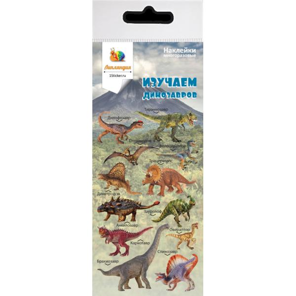 28385m ЛИПЛЯНДИЯ Набор наклеек Динозавры 170*160