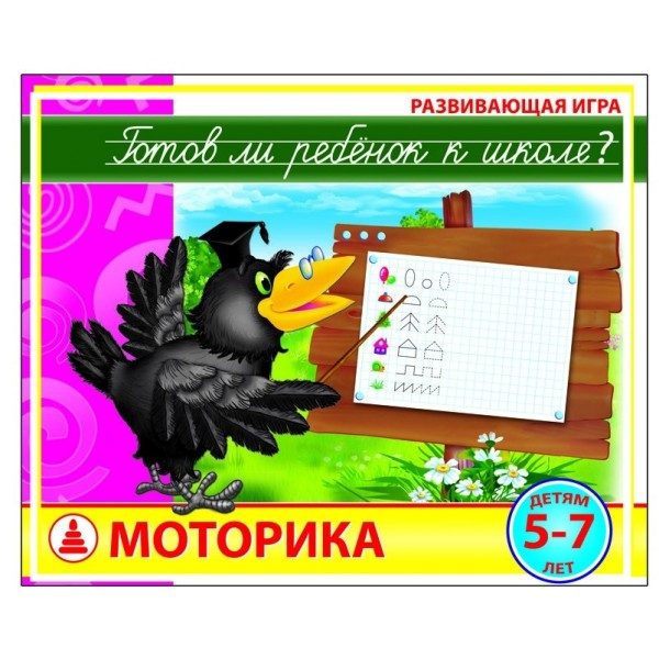 С-929m РАДУГАРазвивающая игра Готов ли ребенок к школе Моторика