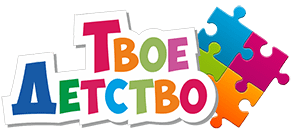 ТвоеДетство